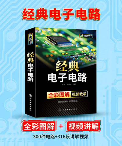 《经典电子电路》 全彩图解+视频教学