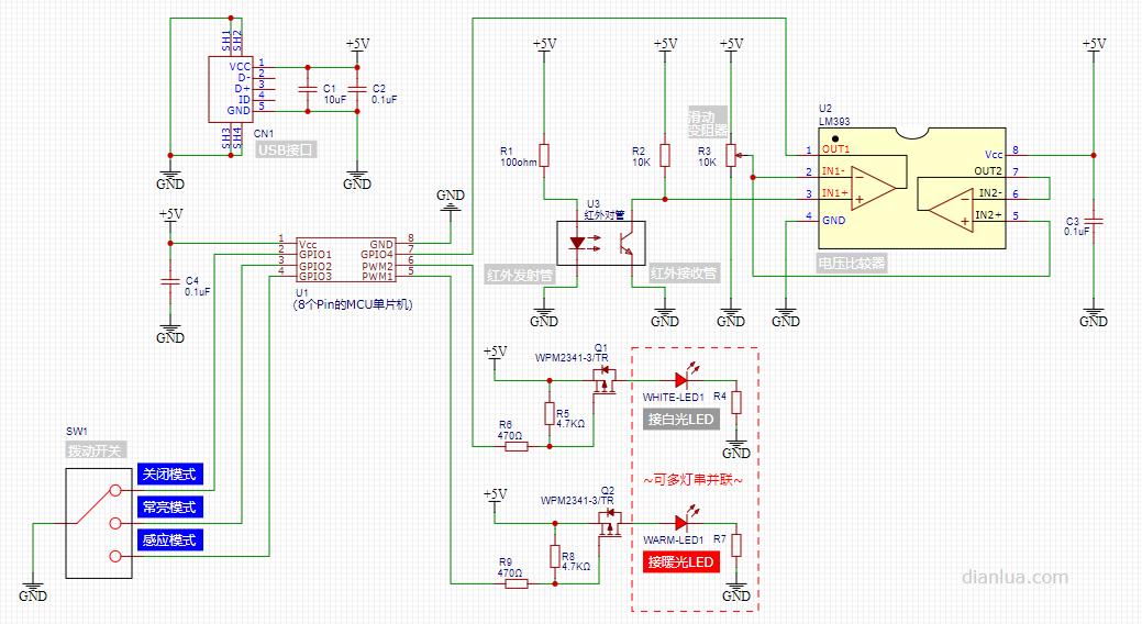 设计手势控制的LED灯:掌握基础电路后,设计电路就是搭积木