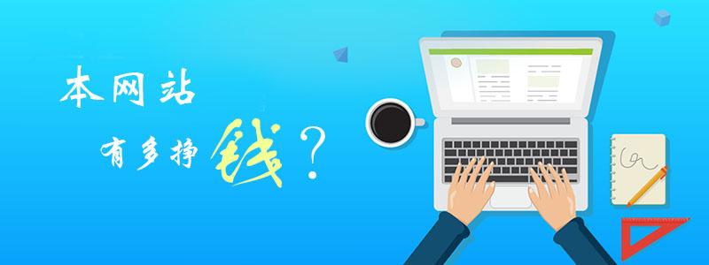 运营一个原创技术分享网站有多挣钱?